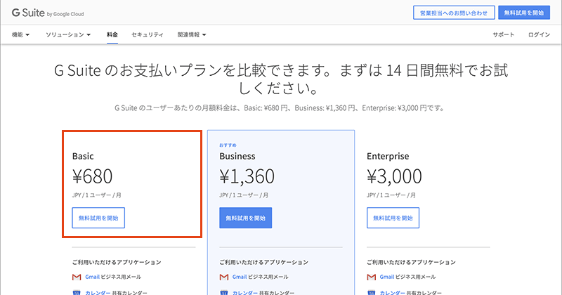 G Suiteの無料試用を開始