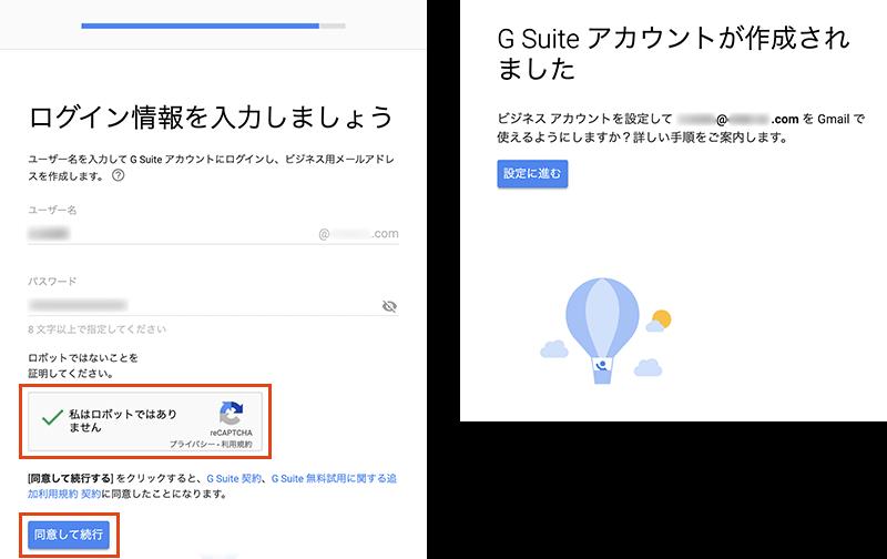 G Suiteの導入の手順04