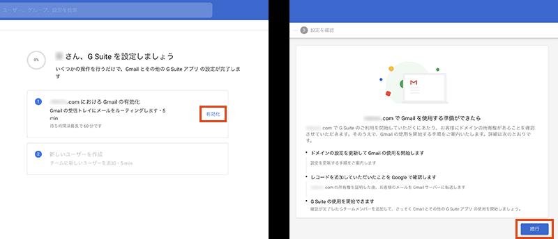 G SuiteでのGmailの有効化