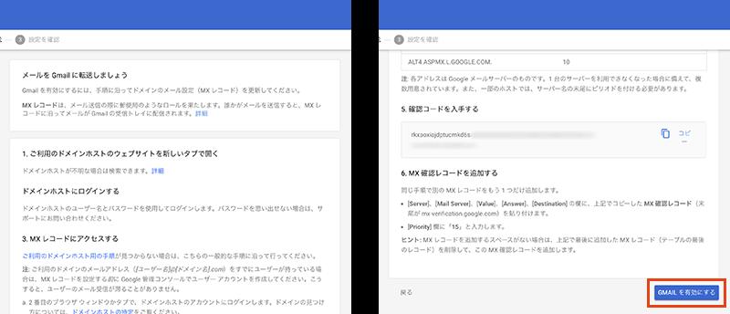 G SuiteでのGmailの有効化の流れ