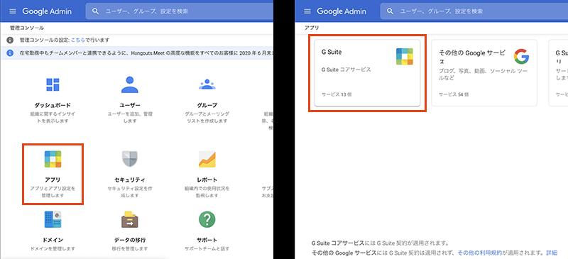 G Suiteのアプリの設定