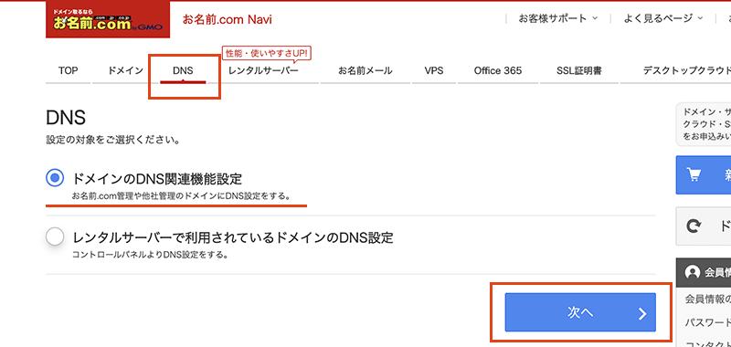 お名前.comのドメインのDNS関連機能設定