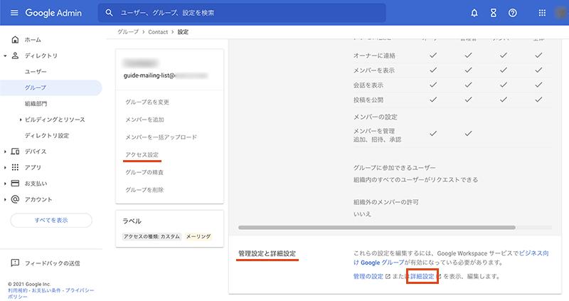 G Suiteのメーリングリストの外部メールの受信設定