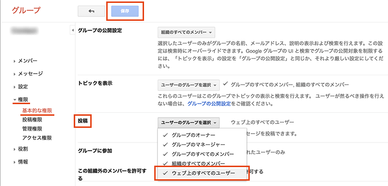 G Suiteのメーリングリストの外部メールの受信許可