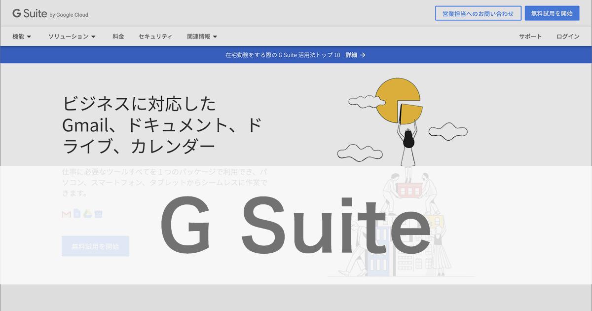 G Suiteのアカウント作成の流れと独自ドメインの設定