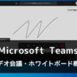 Microsoft Teamsのビデオ会議とホワイトボード機能