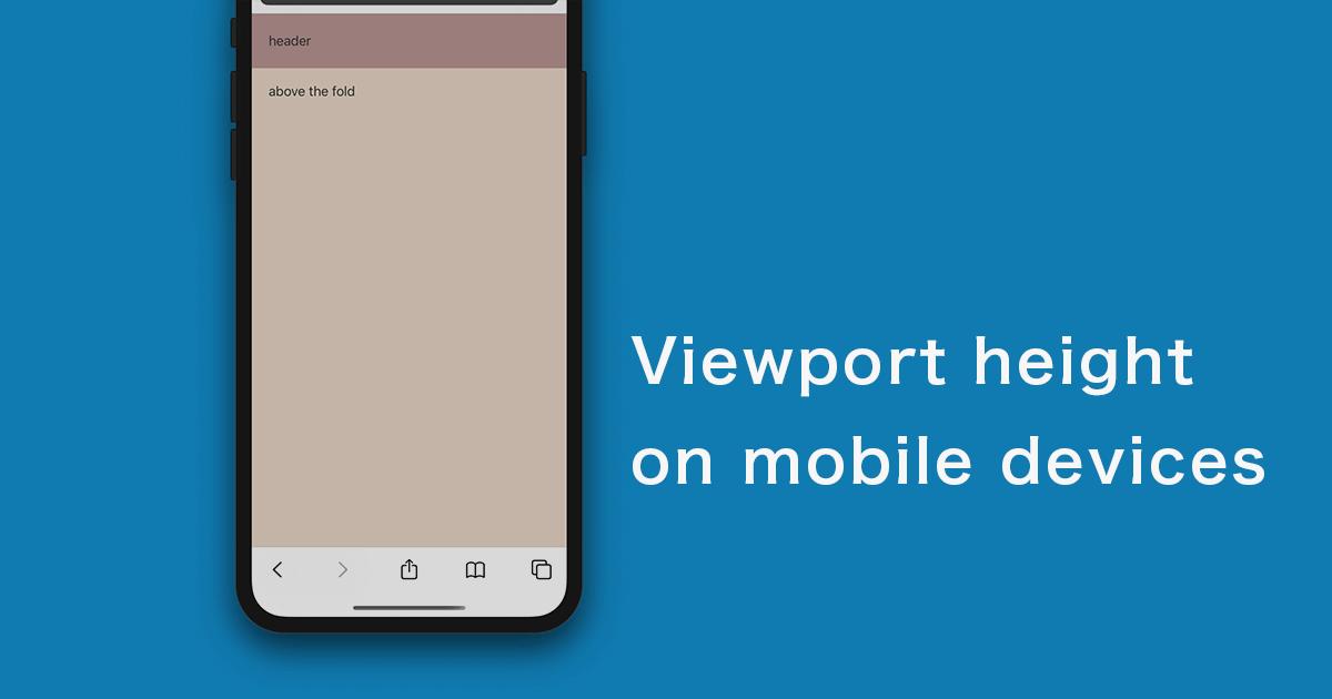 CSSでツールバーを除いた高さで全画面表示の調整をする