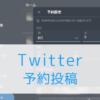 Twitterの便利な予約投稿(予約ツイート)機能の使い方