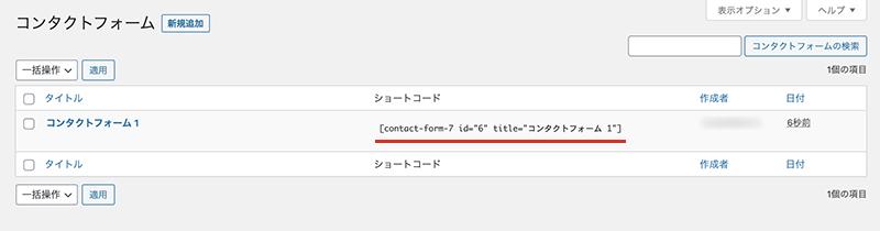 Contact Form 7のショートコード