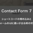 Contact Form 7のショートコードの埋め込みとフォームのidに違いが出る時の対応