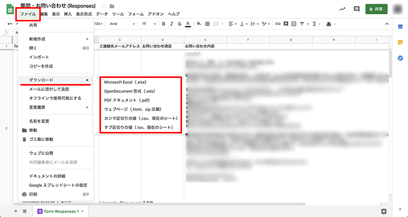 Google Formsの回答データのスプレッドシート