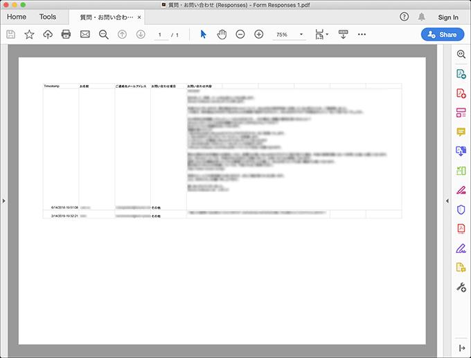 Google Formsの回答データをPDFファイルとしてダウンロード02