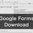 Google Formsの回答データをスプレッドシートからダウンロード