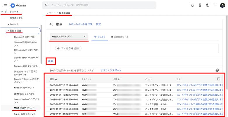 Google Meetの監査ログ