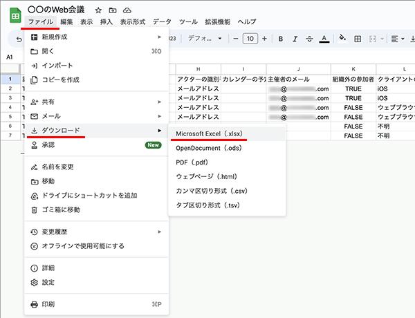 Google Meetの監査ログをMicrosoft Excelにダウンロード02