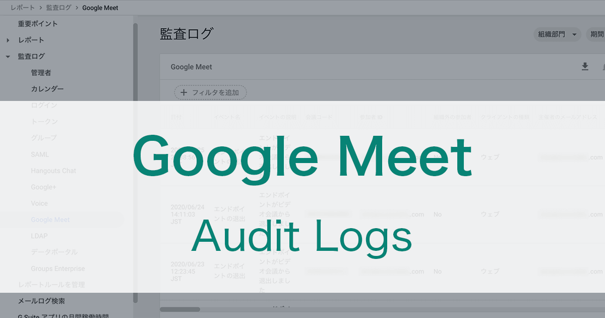 Google Meetのビデオ会議の参加・出席を確認する