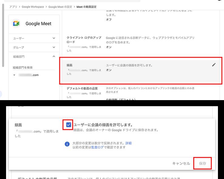 ユーザーに会議の録画を許可する