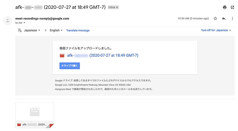 Google Meetのビデオ会議録画の保存通知
