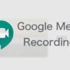 Google Meetのビデオ会議の録画方法