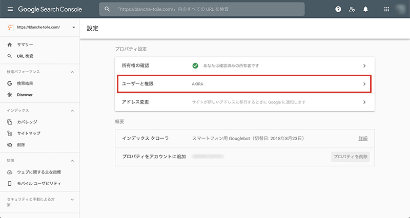 Google Search Consoleのユーザーと権限の設定