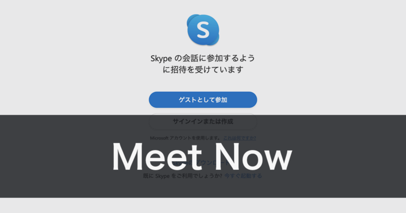 手軽にWeb会議が始められるSkypeの新機能「Meet Now」の使い方