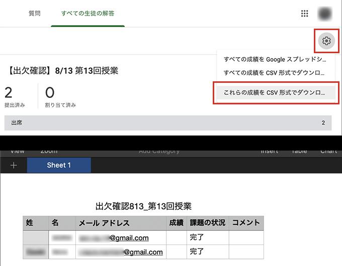 Classroomで出欠確認のデータをCSV形式でダウンロードする