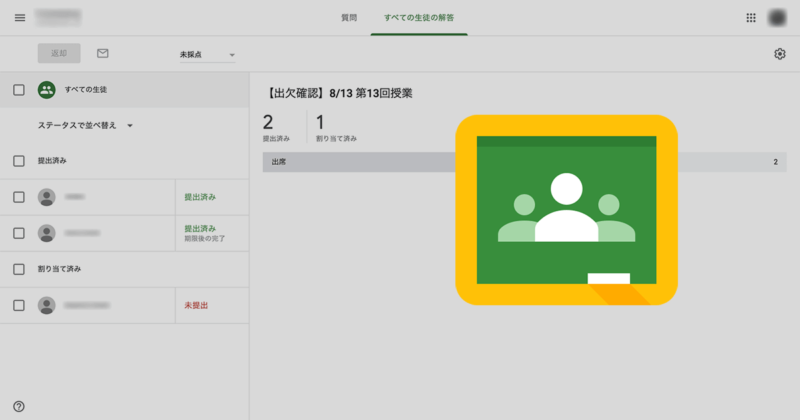 Google Classroomでオンライン授業の出席確認、出欠管理をする