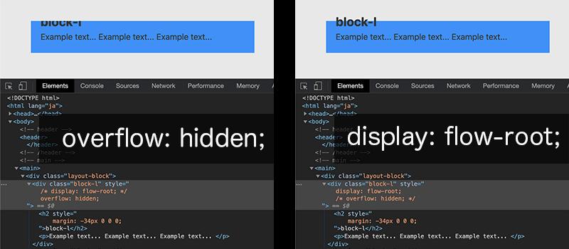 「overflow: hidden;」と「display: flow-root;」の違い