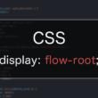 display: flow-rootによるfloatの回り込み解除