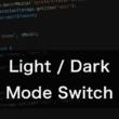 CSSのfilterプロパティとJavaScriptで手軽にダークモードに切り替える