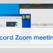 Zoomで外部モニターのWeb会議や講義の動画を録画する