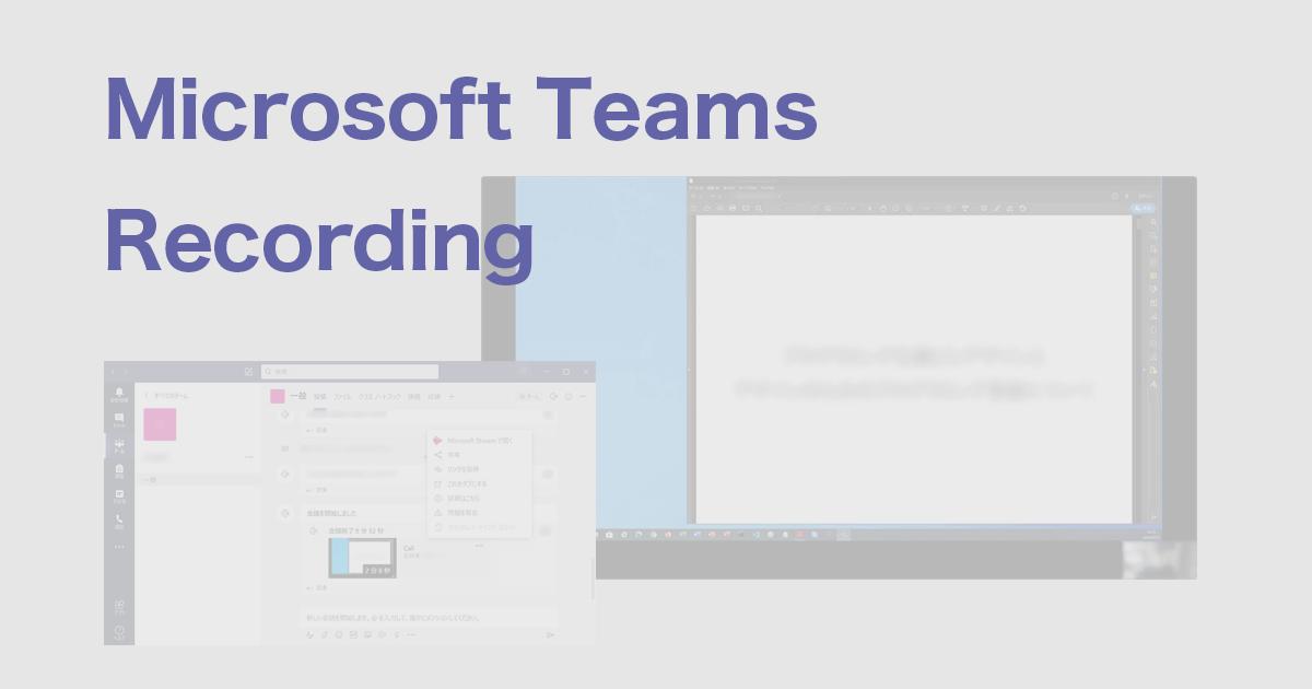 Microsoft Teamsで外部モニターのWeb会議や講義の動画を録画する