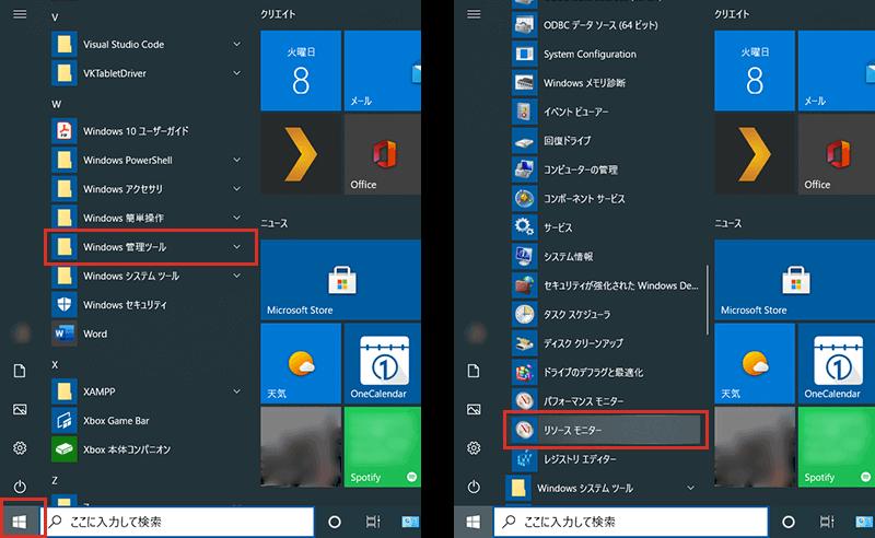 Windows管理ツールからリソースモニターを起動