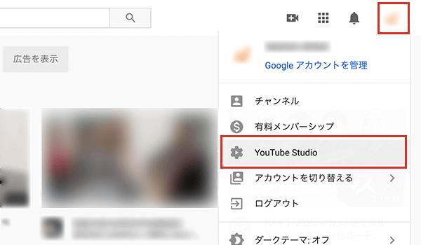 YouTubeチャンネルの管理画面