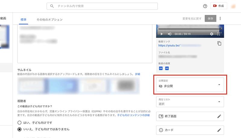 YouTube動画の公開設定を変更