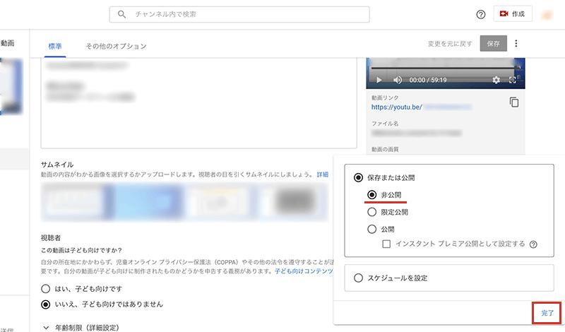 YouTube動画の公開設定を非公開に設定