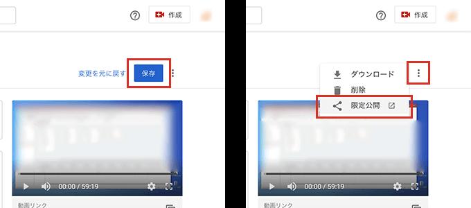 YouTube動画の非公開設定