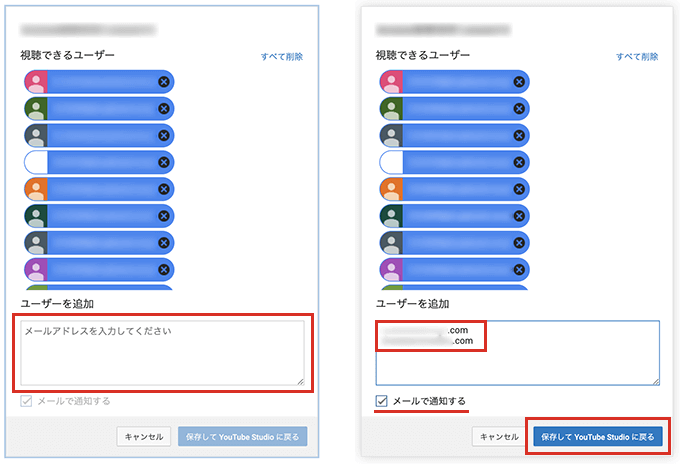 YouTube動画の非公開設定で限定ユーザーを追加