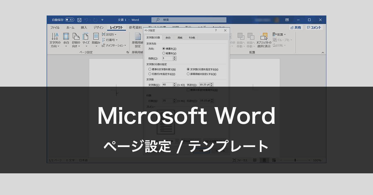 Wordのページ設定とテンプレートの作成