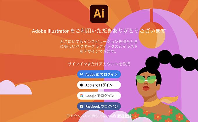 iPad版Illustratorにアカウントでログイン