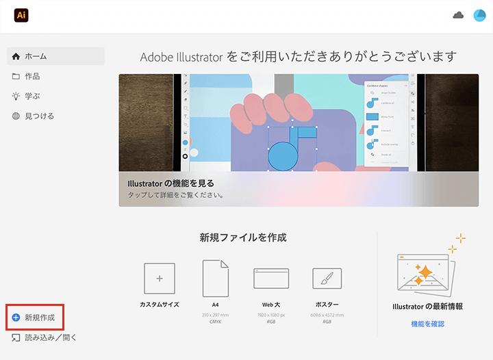 iPad版Illustratorの新規ドキュメントを作成