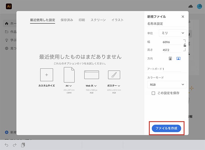 iPad版Illustratorの新規ファイルの作成