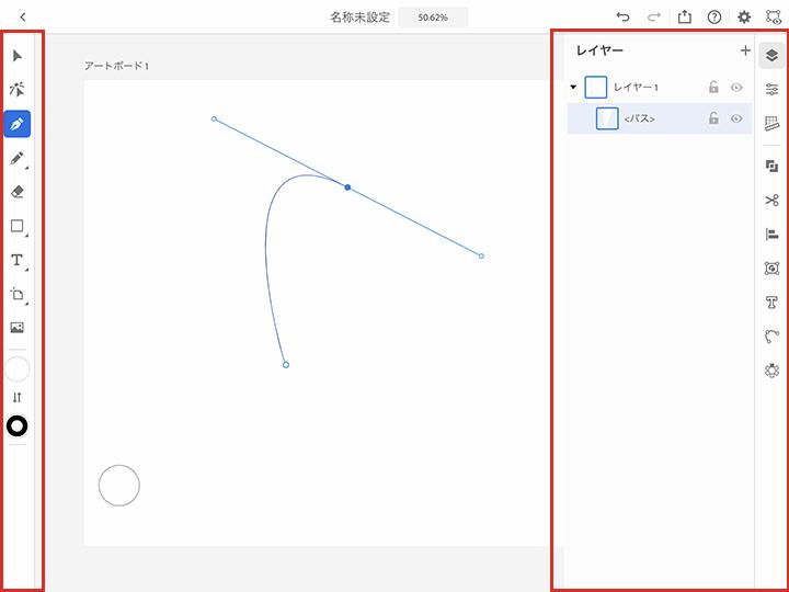 iPad版Illustratorの基本操作01