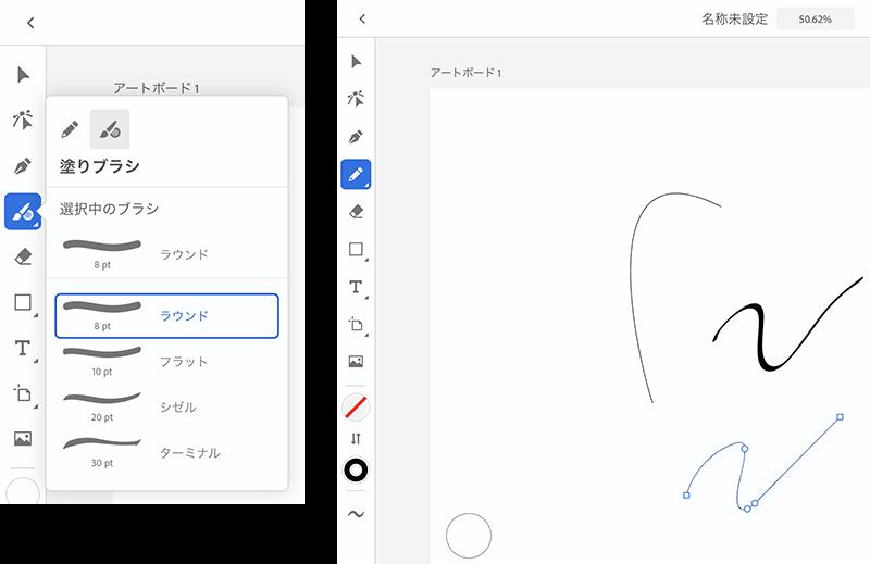 iPad版Illustratorの基本操作02