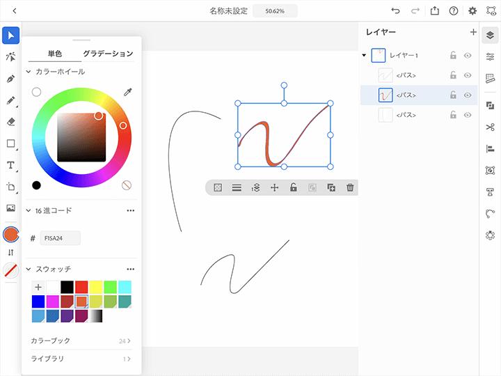iPad版Illustratorの基本操作(オブジェクト操作、カラー)