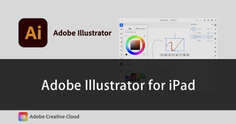Adobeのデザインツール、iPad版Illustratorの利用