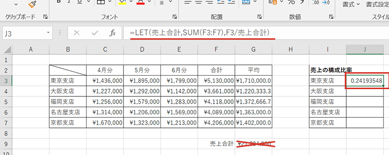 ExcelでのLET関数の利用