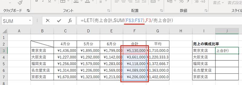 数式に絶対参照を利用して範囲を固定