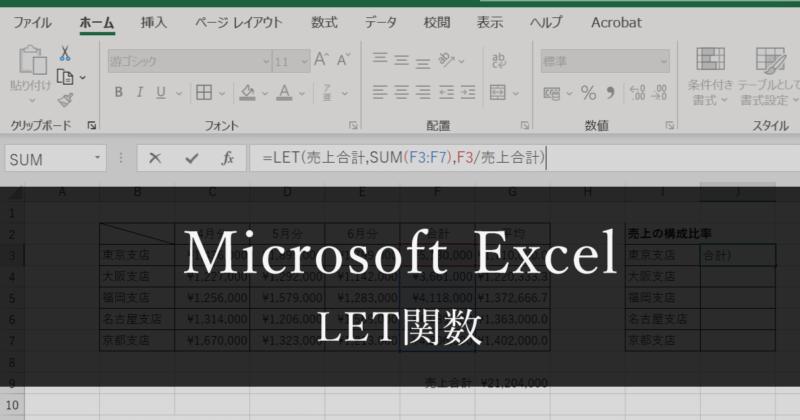 数式内で変数が定義できるExcelのLET関数の使い方