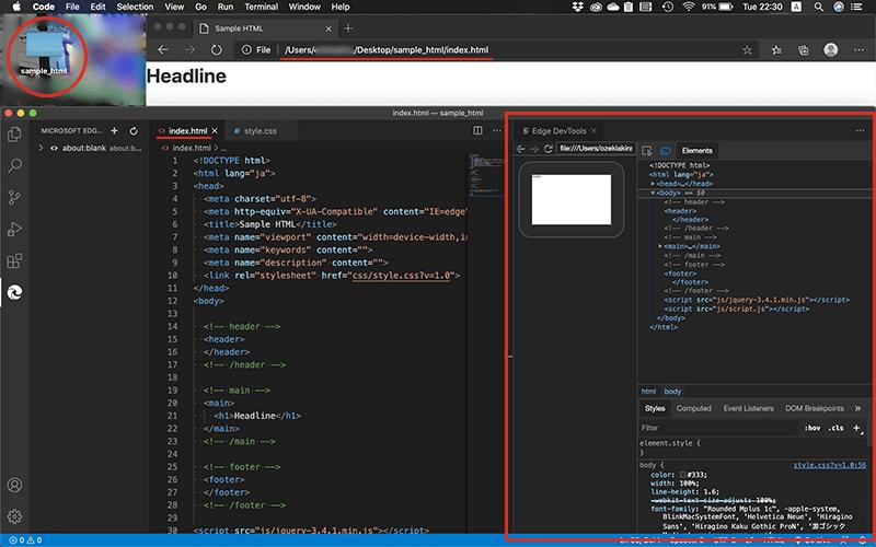 Microsoft Edge Tools for VS Codeのデベロッパーツール